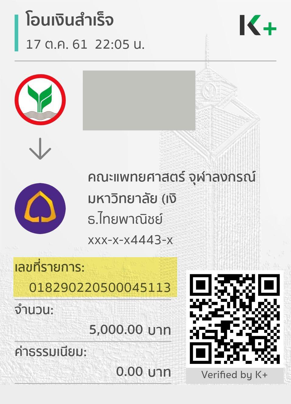 รหัสอ้างอิงธนาคารกสิกรไทย