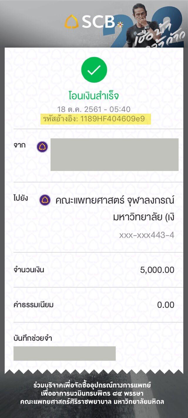 รหัสอ้างอิงธนาคารไทยพาณิชย์