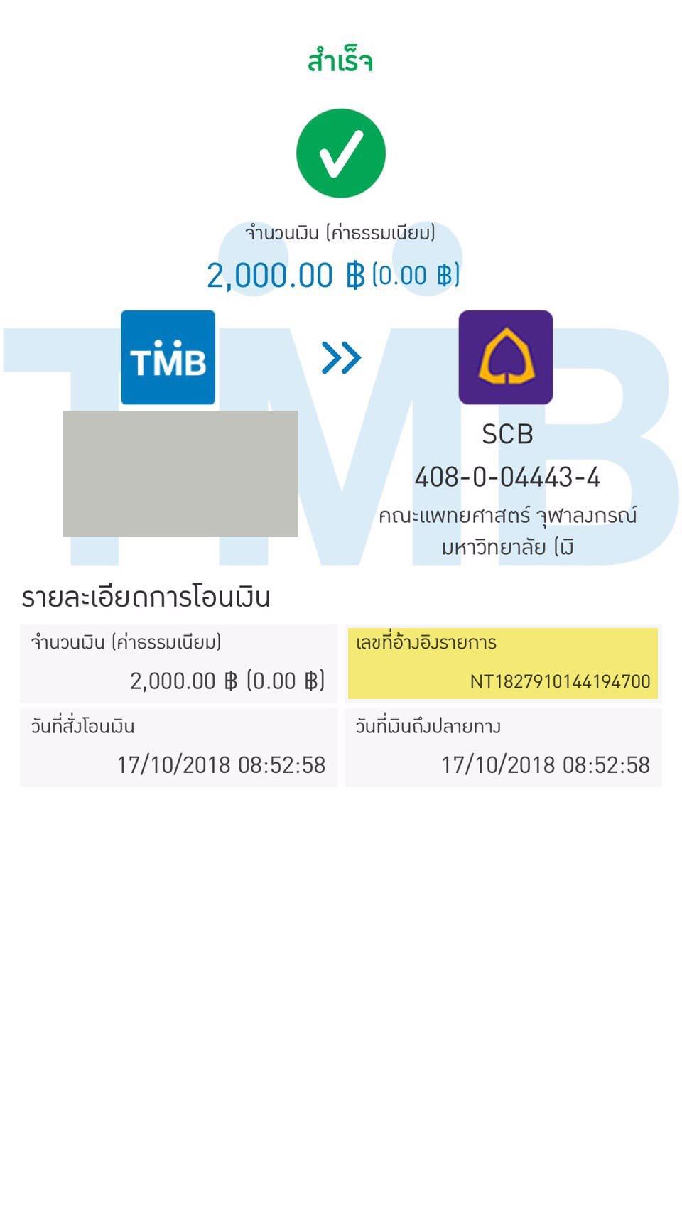รหัสอ้างอิงธนาคารกรุงไทย